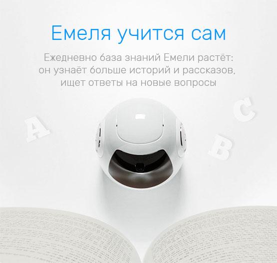 Емеля — робот-учитель